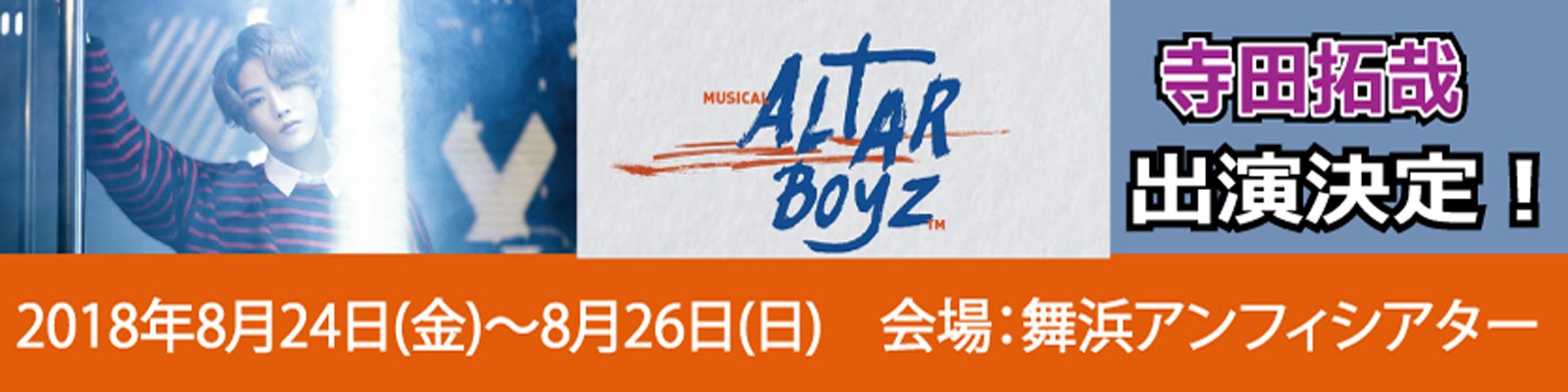 Alter-boys_2